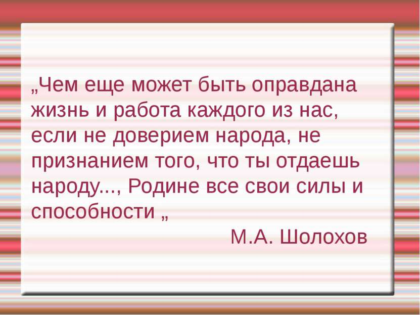 """""""Чем еще может быть оправдана жизнь и работа каждого из нас, если не доверием..."""