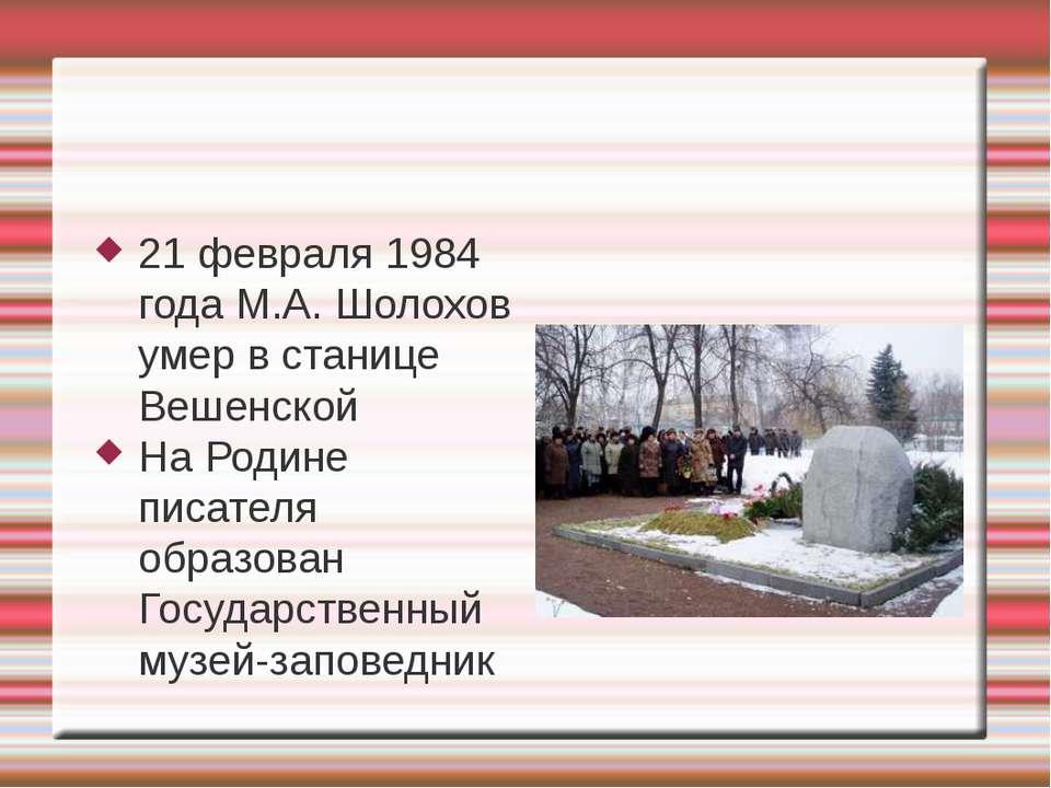 21 февраля 1984 года М.А. Шолохов умер в станице Вешенской На Родине писателя...