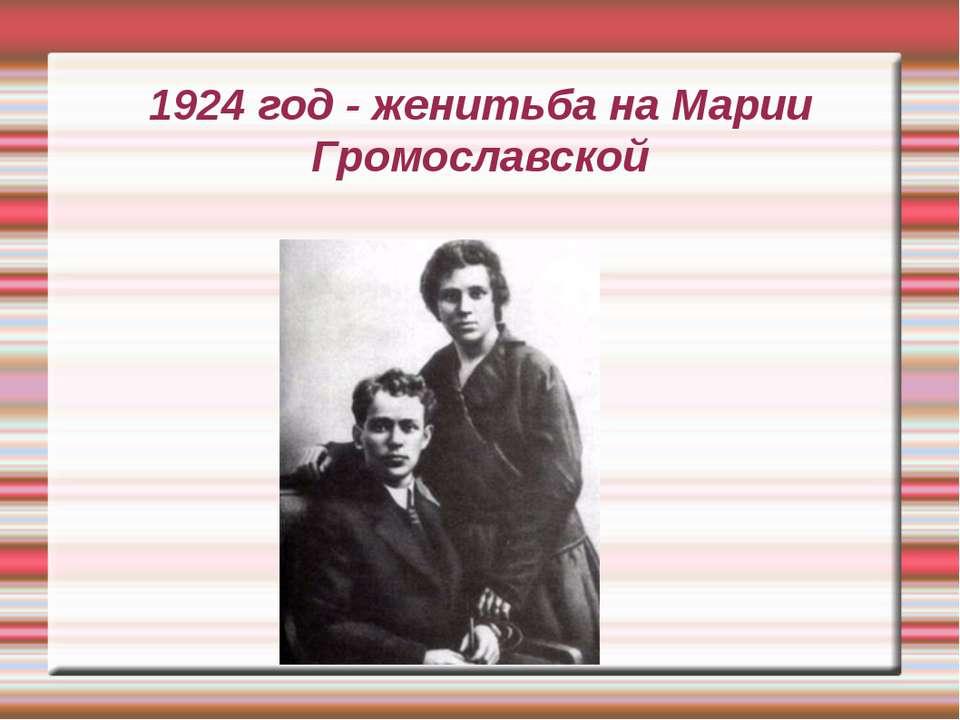 1924 год - женитьба на Марии Громославской