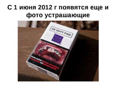 С 1 июня 2012 г появятся еще и фото устрашающие