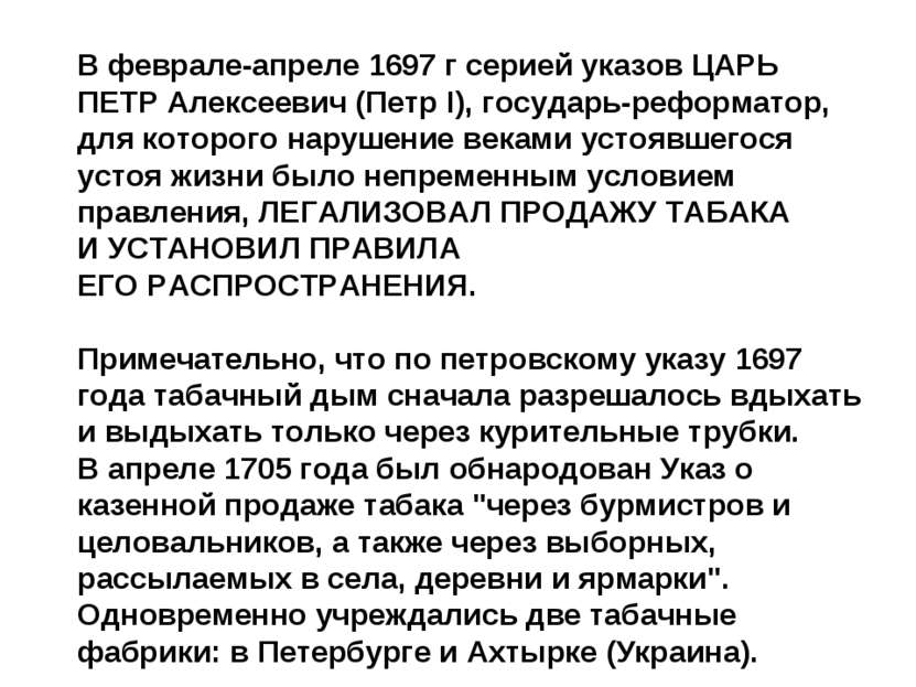 Вфеврале-апреле 1697 гсерией указов ЦАРЬ ПЕТР Алексеевич(ПетрI), государь...