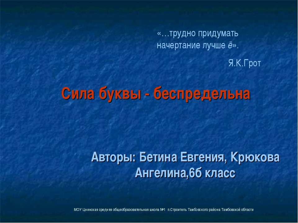 Сила буквы - беспредельна Авторы: Бетина Евгения, Крюкова Ангелина,6б класс «...