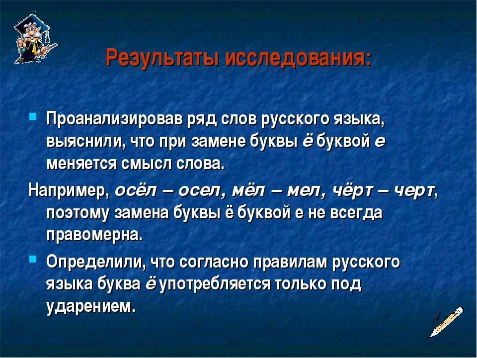 Результаты исследования: Проанализировав ряд слов русского языка, выяснили, ч...