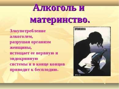 Алкоголь и материнство. Злоупотребление алкоголем, разрушая организм женщины,...