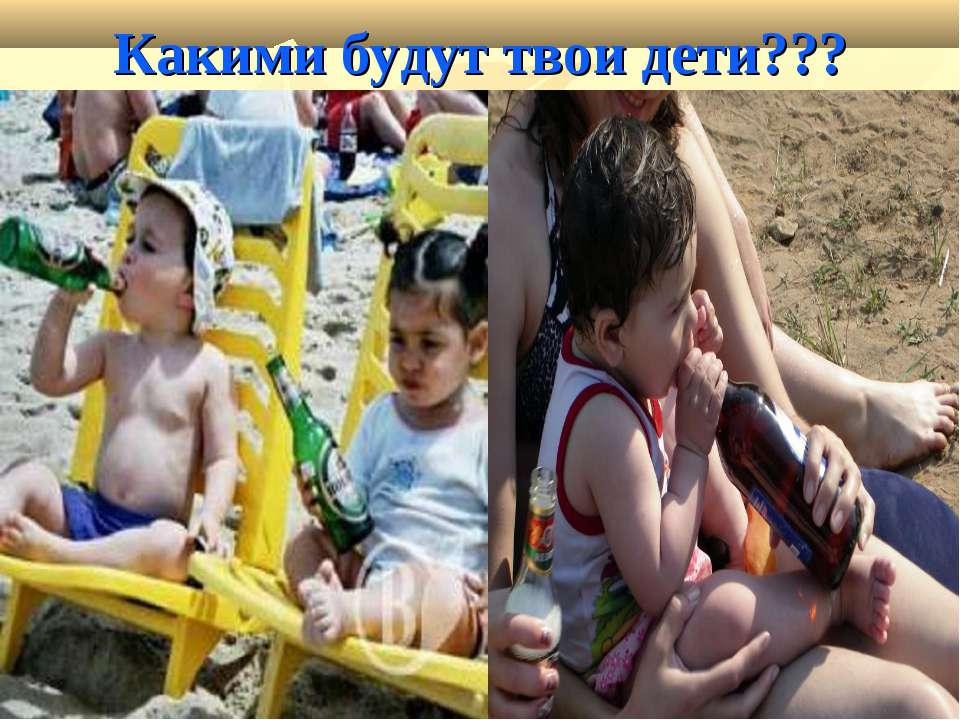 Какими будут твои дети???