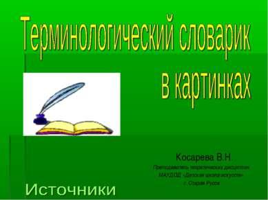 Косарева В.Н. , Преподаватель теоретических дисциплин МАУДОД «Детская школа и...