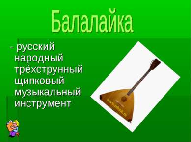 - русский народный трёхструнный щипковый музыкальный инструмент