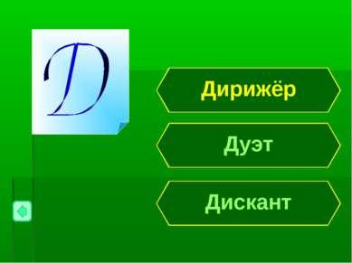 Дуэт Дирижёр Дискант