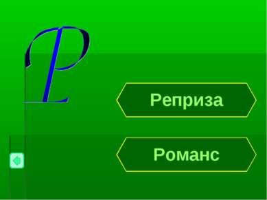 Реприза Романс
