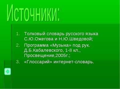 Толковый словарь русского языка С.Ю.Ожегова и Н.Ю.Шведовой; Программа «Музыка...
