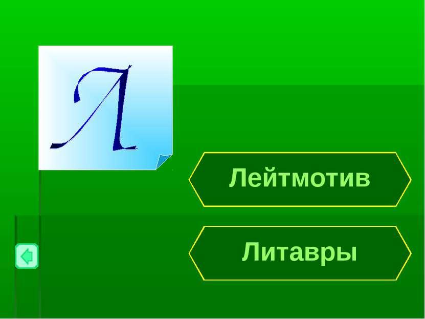 Литавры Лейтмотив