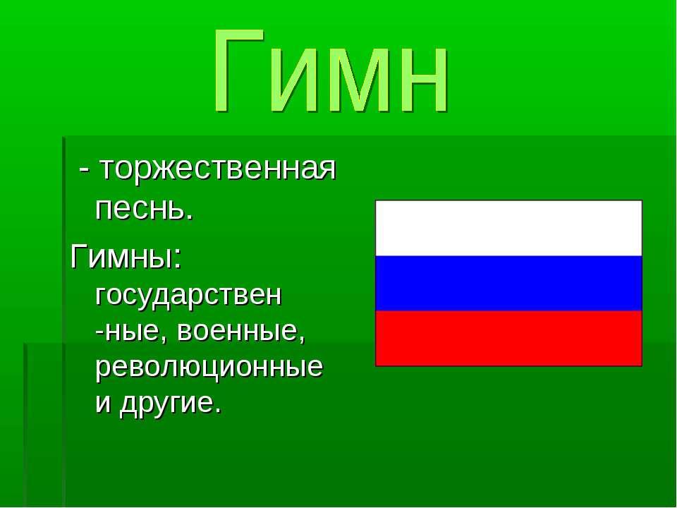 - торжественная песнь. Гимны: государствен -ные, военные, революционные и дру...