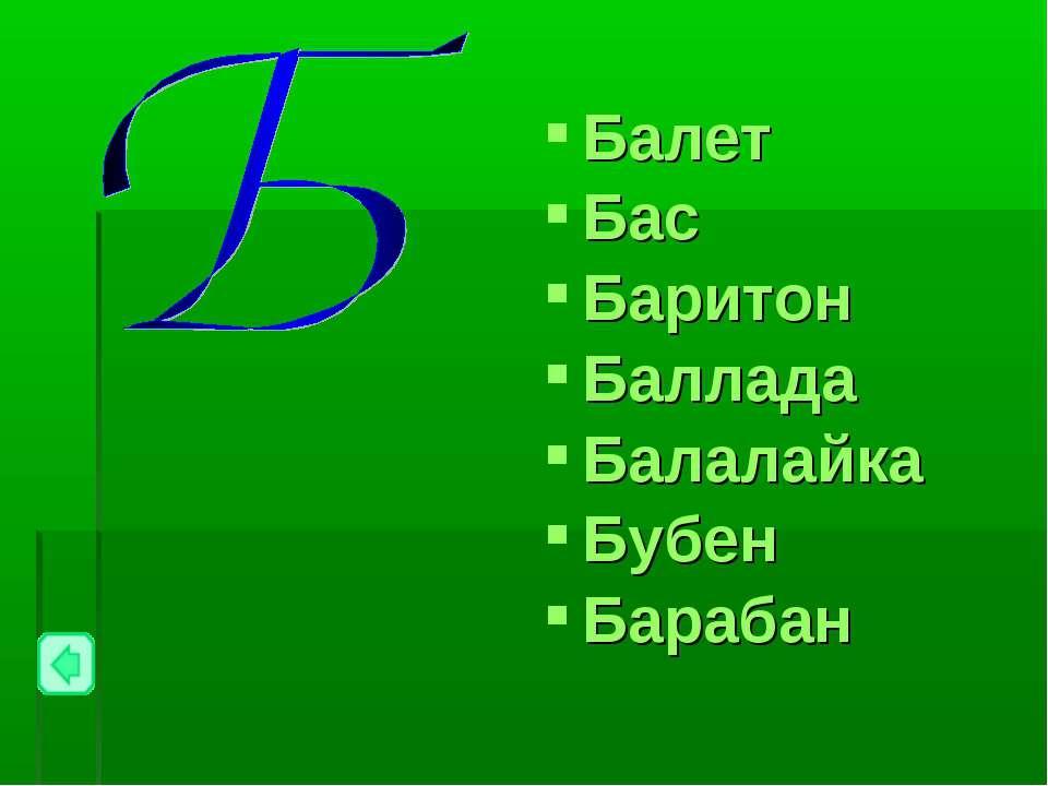 Балет Бас Баритон Баллада Балалайка Бубен Барабан