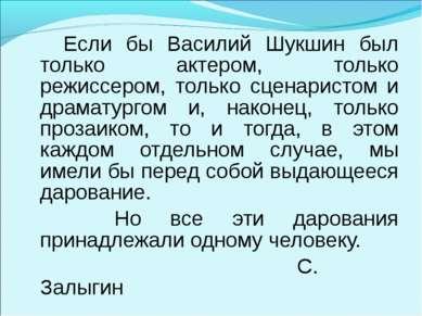 Если бы Василий Шукшин был только актером, только режиссером, только сценарис...
