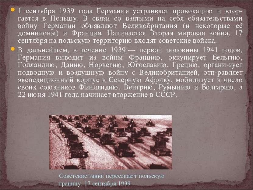 1 сентября 1939 года Германия устраивает провокацию и втор-гается в Польшу. В...