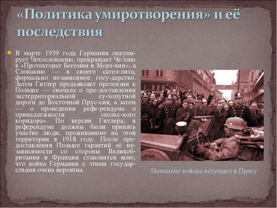 В марте 1939 года Германия оккупи-рует Чехословакию, превращает Че-хию в «Про...