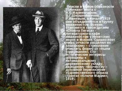 Поиски в сфере образности сближают поэта с А.Б.Мариенгофом, В.Г.Шершеневичем,...