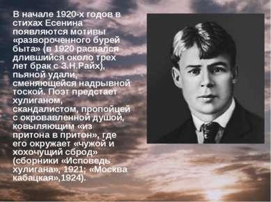 В начале 1920-х годов в стихах Есенина появляются мотивы «развороченного буре...