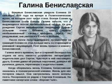Галина Бениславская Впервые Бениславская увидела Есенина 19 сентября 1920 год...