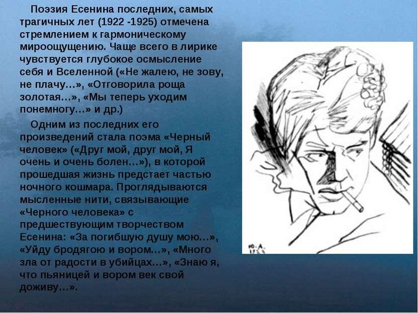Поэзия Есенина последних, самых трагичных лет (1922 -1925) отмечена стремлени...