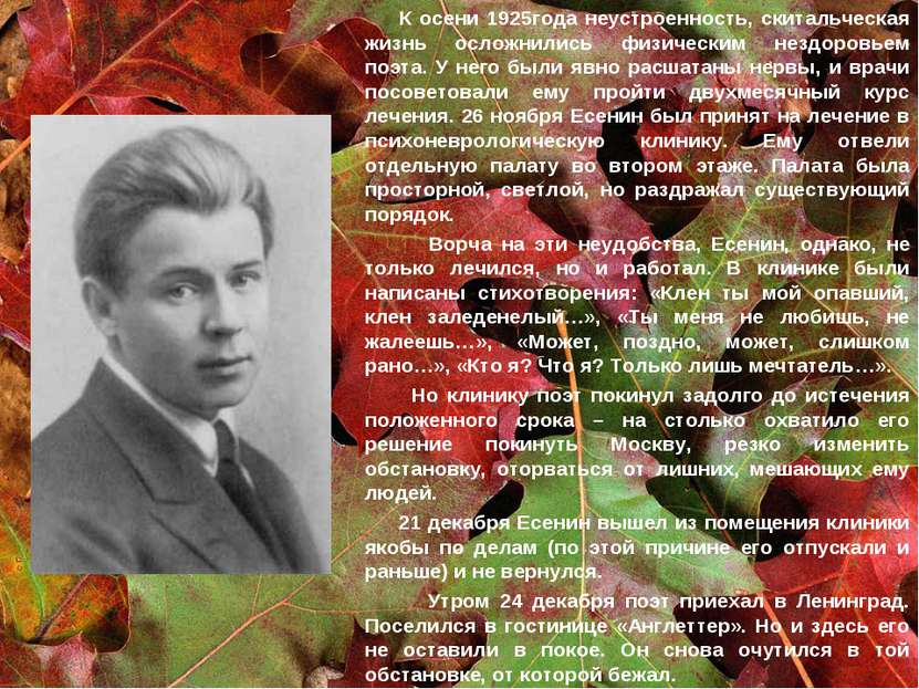 К осени 1925года неустроенность, скитальческая жизнь осложнились физическим н...