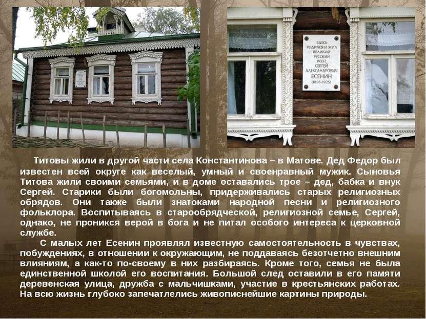 Титовы жили в другой части села Константинова – в Матове. Дед Федор был извес...