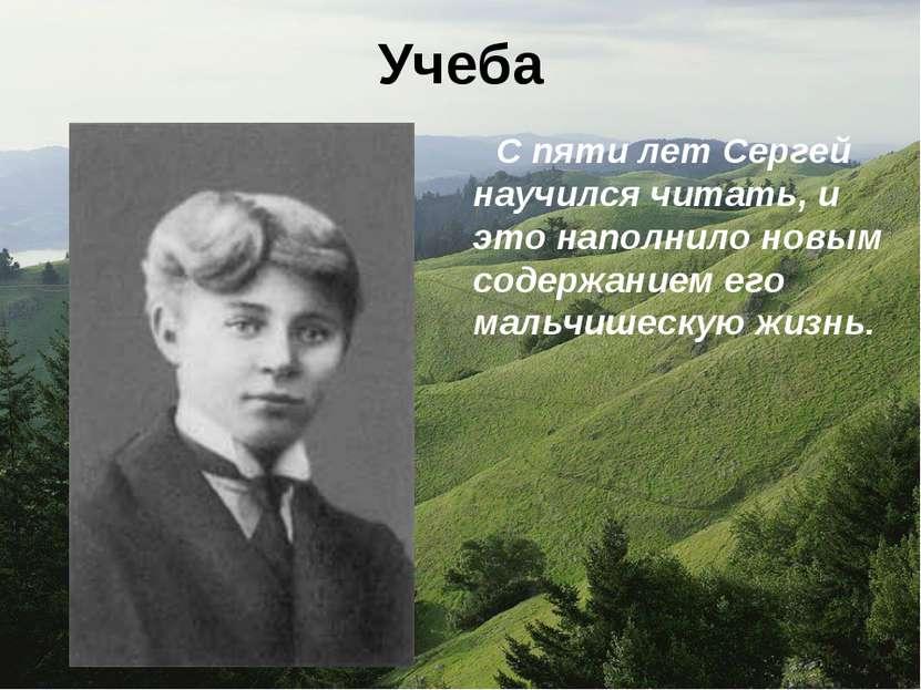 Учеба С пяти лет Сергей научился читать, и это наполнило новым содержанием ег...