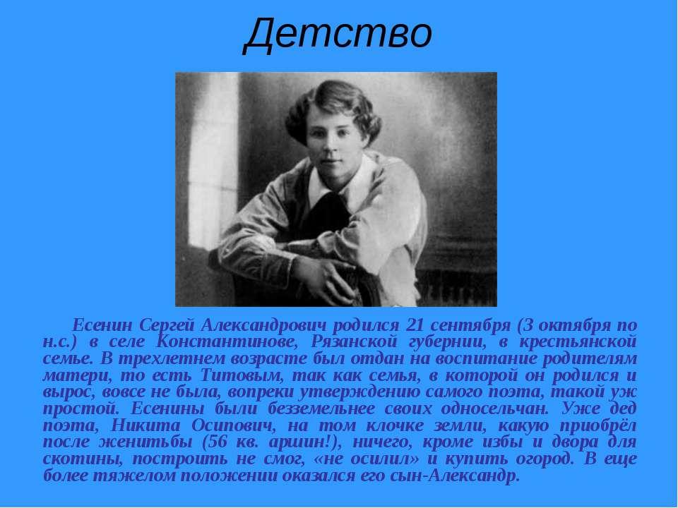 Детство Есенин Сергей Александрович родился 21 сентября (3 октября по н.с.) в...