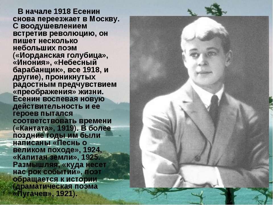 В начале 1918 Есенин снова переезжает в Москву. С воодушевлением встретив рев...
