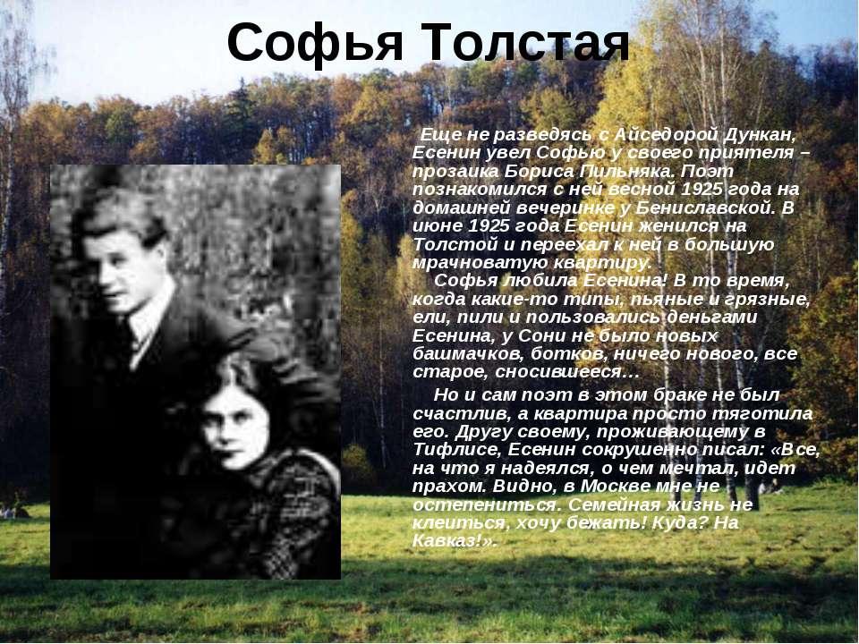 Софья Толстая Еще не разведясь с Айседорой Дункан, Есенин увел Софью у своего...