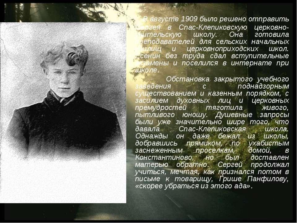 В августе 1909 было решено отправить Сергея в Спас-Клепиковскую церковно-учит...