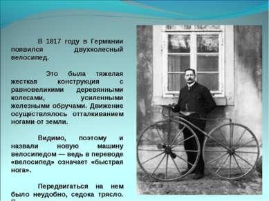 В 1817 году в Германии появился двухколесный велосипед. Это была тяжелая жест...