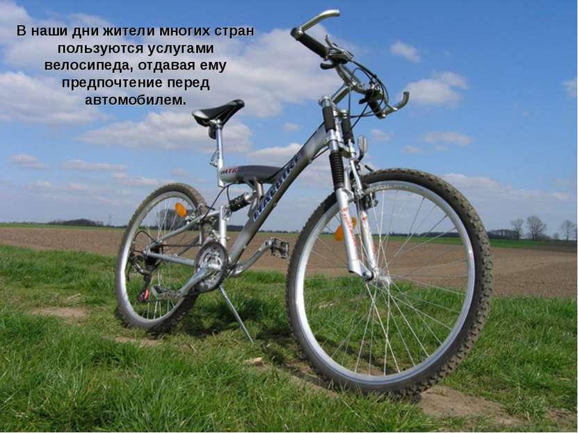 В наши дни жители многих стран пользуются услугами велосипеда, отдавая ему пр...