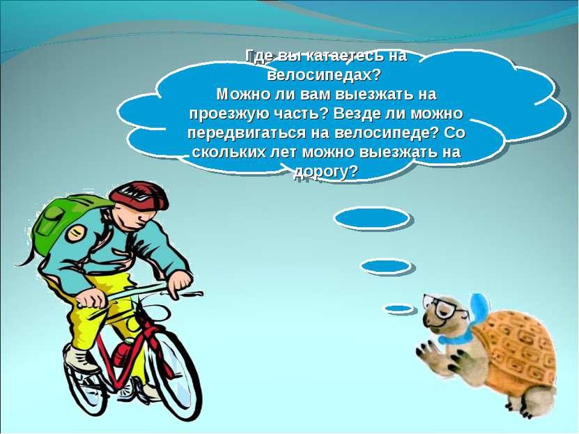 Где вы катаетесь на велосипедах? Можно ли вам выезжать на проезжую часть? Вез...