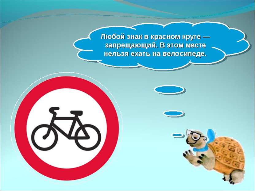 Любой знак в красном круге — запрещающий. В этом месте нельзя ехать на велоси...