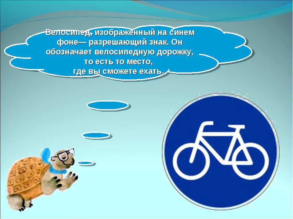 Велосипед, изображенный на синем фоне— разрешающий знак. Он обозначает велоси...