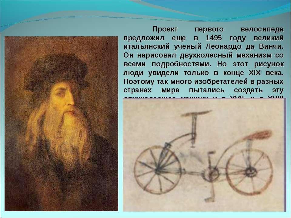 Проект первого велосипеда предложил еще в 1495 году великий итальянский учены...