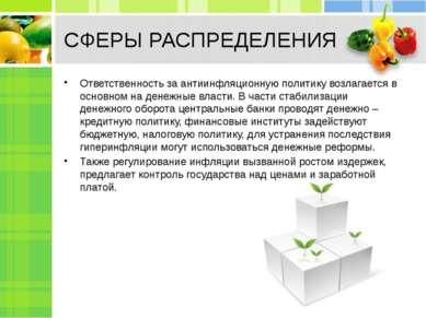 СФЕРЫ РАСПРЕДЕЛЕНИЯ Ответственность за антиинфляционную политику возлагается ...