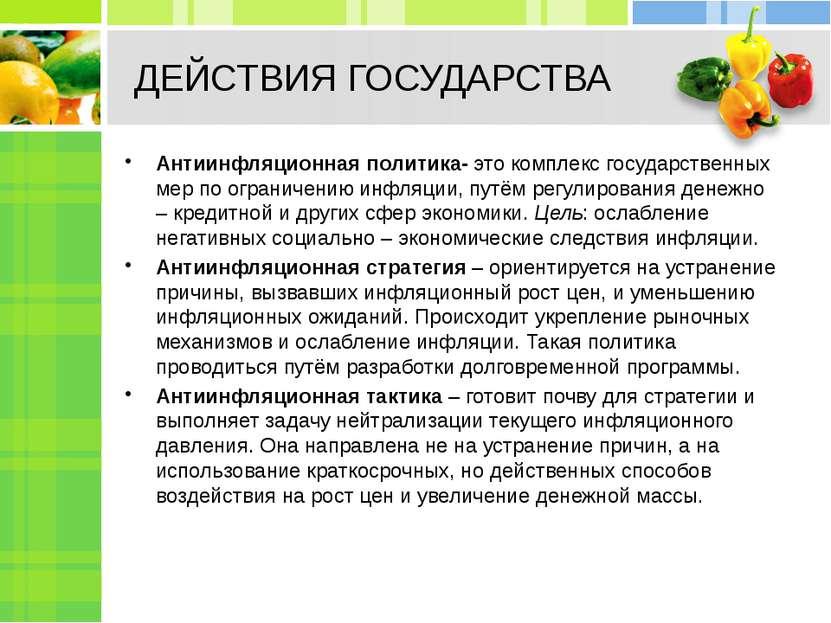 ДЕЙСТВИЯ ГОСУДАРСТВА Антиинфляционная политика- это комплекс государственных...