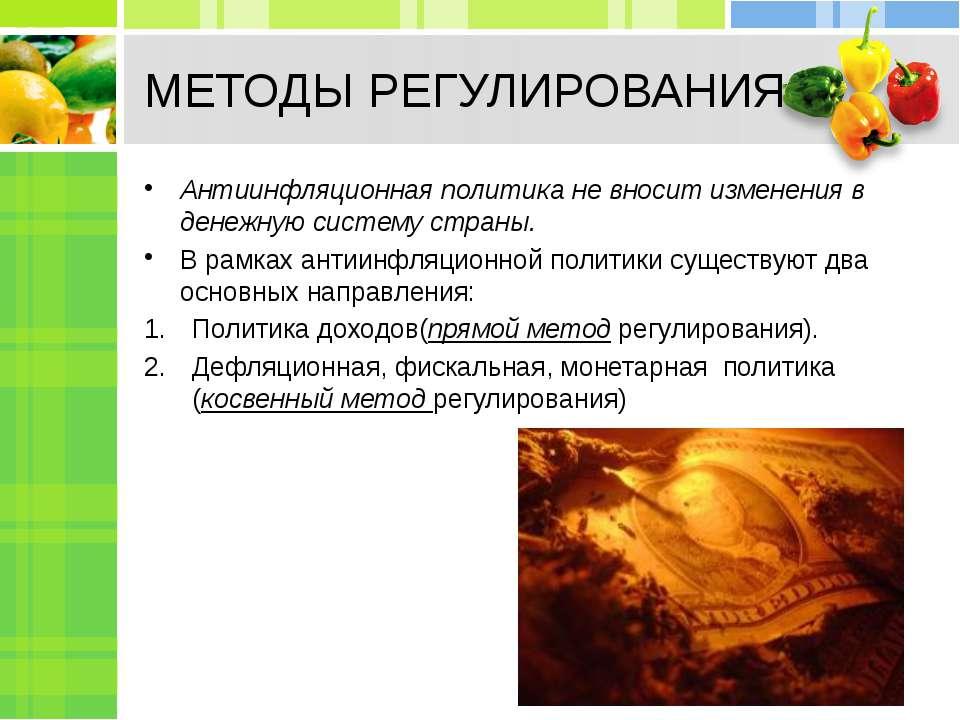 МЕТОДЫ РЕГУЛИРОВАНИЯ Антиинфляционная политика не вносит изменения в денежную...