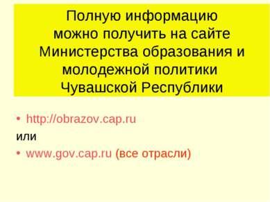 Полную информацию можно получить на сайте Министерства образования и молодежн...