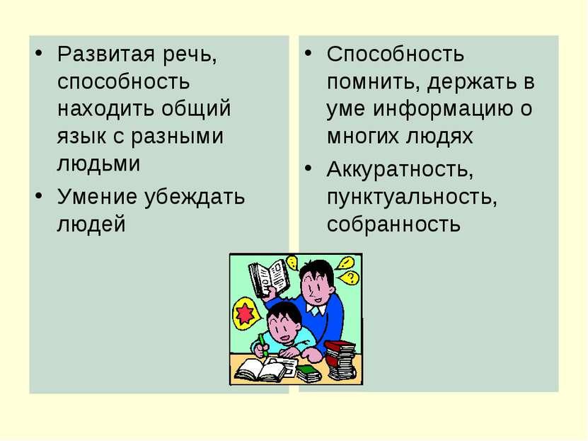 Развитая речь, способность находить общий язык с разными людьми Умение убежда...