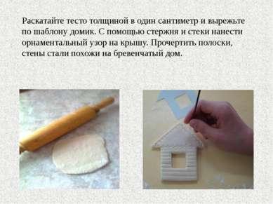 Раскатайте тесто толщиной в один сантиметр и вырежьте по шаблону домик. С пом...