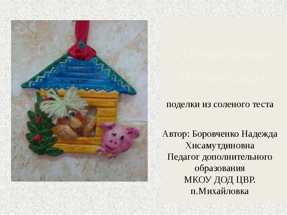 «Домовенок Кузенька» Автор: Боровченко Надежда Хисамутдиновна Педагог дополни...