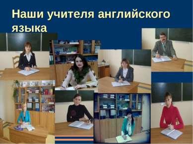 Наши учителя английского языка