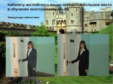 Кабинету английского языка отводится большое место в обучении иностранному яз...