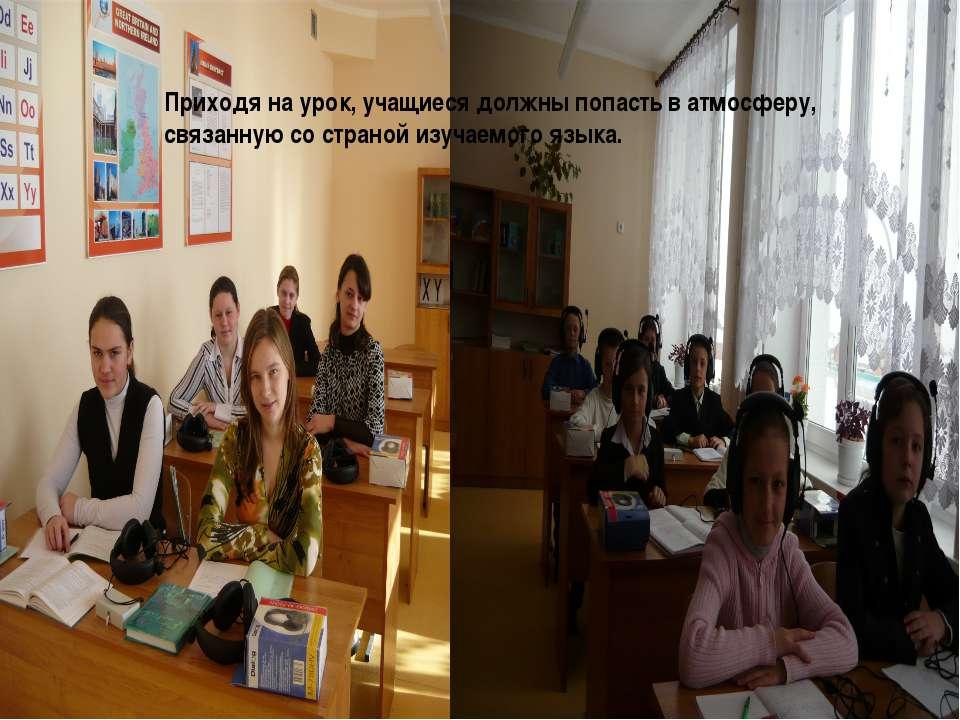 Приходя на урок, учащиеся должны попасть в атмосферу, связанную со страной из...