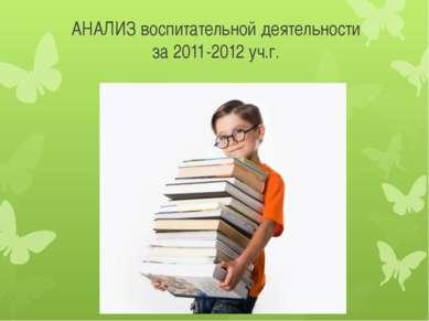 АНАЛИЗ воспитательной деятельности за 2011-2012 уч.г.