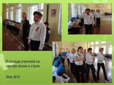 Команда учителей на смотре песни и строя Май 2012