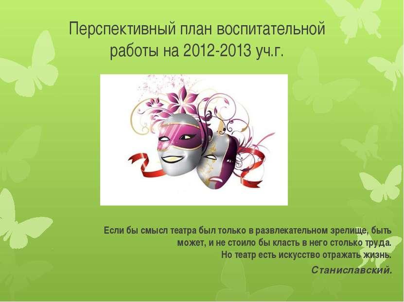 Перспективный план воспитательной работы на 2012-2013 уч.г. Если бы смысл теа...